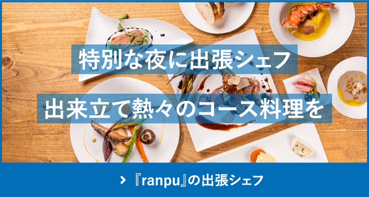 『ranpu』の出張シェフ
