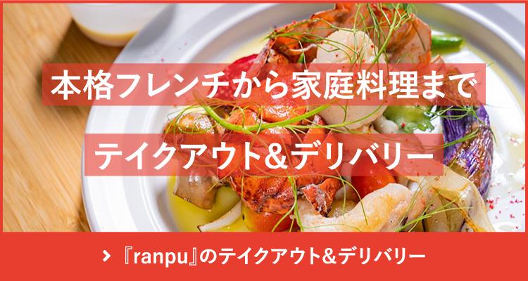 『ranpu』のテイクアウト&デリバリー